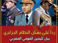 بيان مستعجل من اليمين القومي المغربي على قطع الجزائر العلاقات الدبلوماسية مع المملكة المغربية