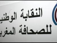 النقابة الوطنية للصحافة المغربية تستنكر تطاول قناة الشروق الجزائرية على المؤسسة الملكية
