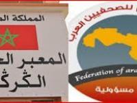 اتحاد صحفيي الصحافة الإفريقية الحرة يشيد بمهنية تدخل المغرب بالكركرات