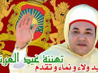 دار الطالبة سيدي يحيى زعير، تهنئ جلالة الملك بالذكرى الثانية والعشرين لعيد العرش المجيد
