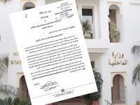 وزارة الداخلية تدعو إلى التدبير الجيد لمنازعات الجماعات الترابية