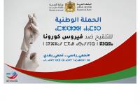 وزارة الصحة تحذر .. فيروس كورونا المستجد لا يزال منتشرا ببلادنا