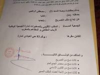 انتخاب مصطفى الركيبي كاتبا إقليميا للصخيرات تمارة عن الجمعية الوطنية لأرباب المقاهي والمطاعم بالمغرب