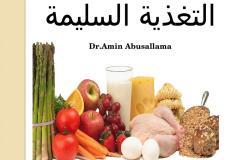 سمير سلمان خبير التغذية الصحية : لجميع النساء .. لبشرة نظرة عليكم بالطبخ المغربي