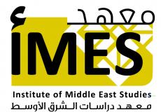 المعهد الدولي لدراسات الشرق الأوسط والبلقان
