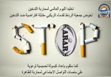 تخليدا لليوم العالمي لمحاربة التدخين تخوض جمعية الرباط لقدماء الريكبي مقابلة افتراضية ضد التدخين