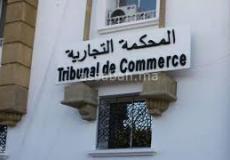 فضيحة : المحكمة التجارية لإبتدائية الرباط تبيع عقارا في حي راقي بأبخس ثمن رغم انقضاء الدين