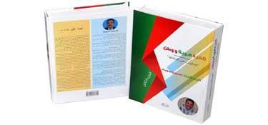 """إصدار الجزء الثاني لكتاب : ذاكرة هوية ووطن .. """"مذكرات من الداخلة """" لمؤلفه الاستاذ الحسن لحويدك"""