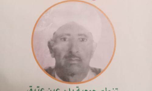 اختتام فعاليات دوري الحاج محمد بوهنين عن بعد في نسخته الثالثة