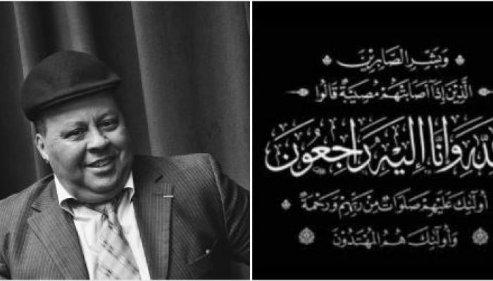 تعزية في وفاة السيد عبد الإلاه العلمي النائب الأول لرئيس غرفة الصناعة التقليدية لجهة الرباط سلا القنيطرة