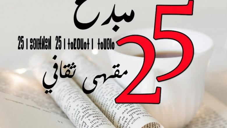 """إنطلاق مشروع """" 25 مبدع .. 25 مقهى """" ثقافي لشبكة المقاهي الثقافية."""