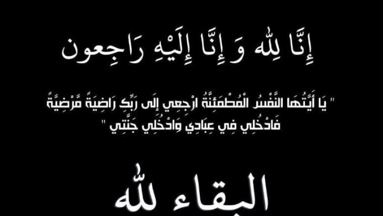 الكتابة الإقليمية لحزب الأصالة والمعاصرة تعزي في وفاة إبن أخ رئيس جماعة عين عتيق