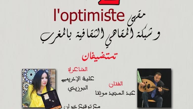 الفنان موثنا و الشاعرة علية بتمارة الوفاق