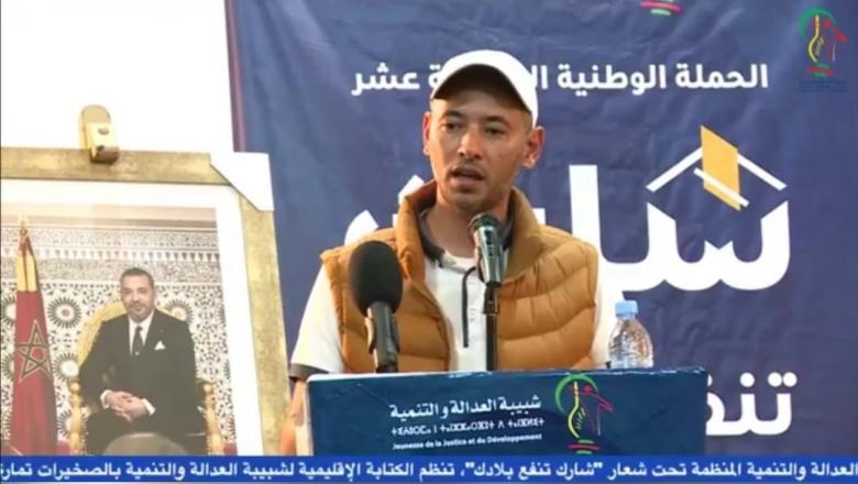 اختيار  نبيل صدقي وكيلا للائحة المصباح بجماعة سيدي يحيى زعير