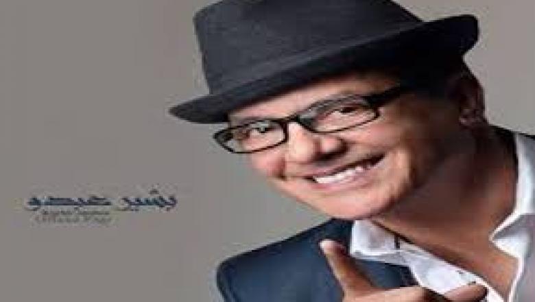 """البشير عبدو يتغنى بجنود كورونا بأغنية """"ألف شكر وتحية"""""""