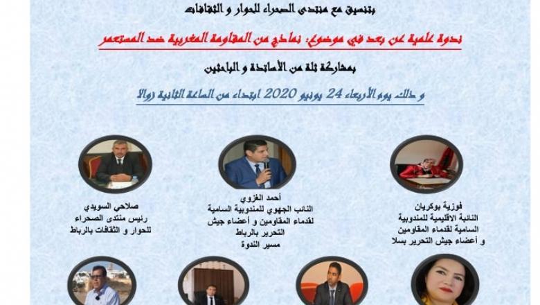 ندوة فكرية عن بعد في موضوع نماذج من المقاومة المغربية ضد المستعمر احتفاء بالذكرى 64 لليوم الوطني للمقاومة