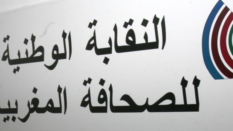بلاغ النقابة الوطنية للصحافة بشأن الحملة الإعلامية المغرضة التي تستهدف المغرب