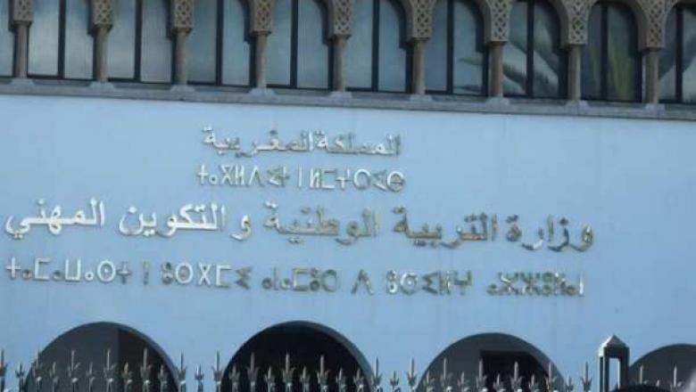 وزارة التربية الوطنية تنفي إصدار أي بلاغ بخصوص توقيف الدراسة انطلاقا من يوم الاثنين المقبل